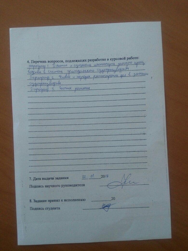 Дипломная работа сроки в гражданском процессе 986